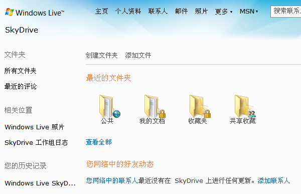 SkyDrive图片外链